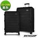 DUNLOP CLASSIC系列 20+28吋超輕量PP材質行李箱 黑DU10142-02