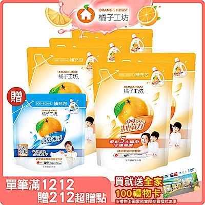 (今日爆殺!送全家禮物卡100元)橘子工坊天然洗衣精補包超值五件組-制菌力1700mlx5包,送高倍速淨1000mlx1包