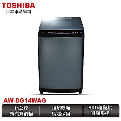 (福利品)TOSHIBA東芝 勁流雙飛輪超變頻14公斤洗衣機 科技黑 AW-DG14WAG