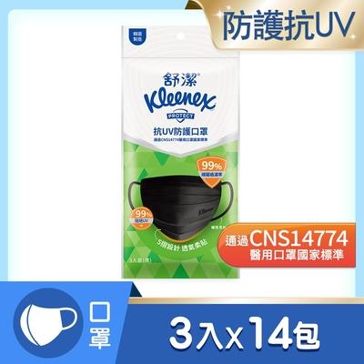 舒潔 抗UV防護口罩 成人-黑色款(3入/包)x14包