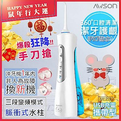 【日本AWSON歐森】USB充電式潔淨沖牙機/洗牙機(AW-2110)個人/旅行