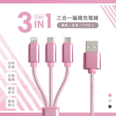 【優質二入】三合一金屬編織2.4A快速充電線(Lightning/Type-C/Micro)