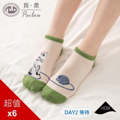 貝柔貓日記萊卡船型襪-等待(6雙組)