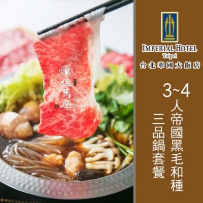 台北華國大飯店 3~4人但馬屋-帝國黑毛和種三品鍋套餐