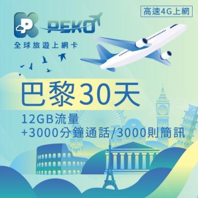 【PEKO】巴黎上網卡 30日高速上網 12GB流量 優良品質高評價