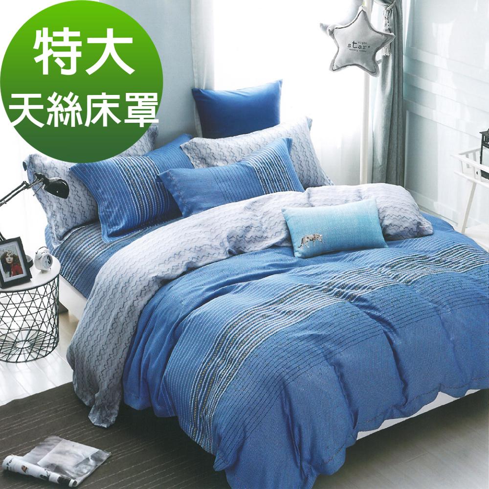 Saint Rose頂級精緻100%天絲床罩八件組(包覆高度35CM)-威爾斯 特大