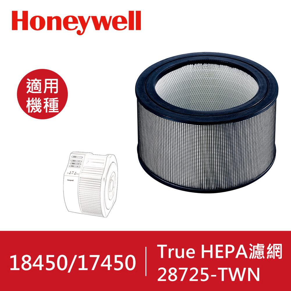 Honeywell True HEPA濾網 28725-TWN