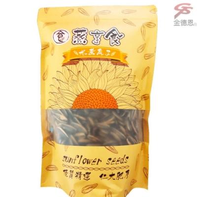 金德恩 蒸享食 水煮陽光瓜子 葵花籽(500g/包) 2包