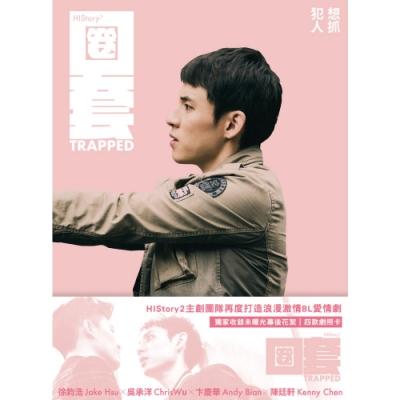 HIStory3-圈套 DVD