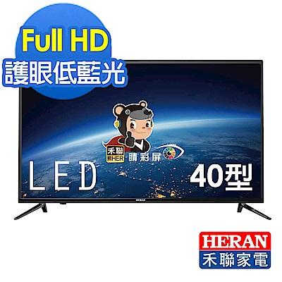 HERAN禾聯 40型 護眼低藍光LED液晶顯示器 HC-40DA7