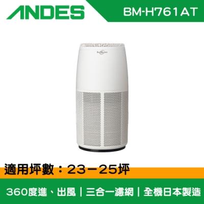 ANDES 23~25坪 Bio Micron空氣清淨機 BM-H761AT 日本原裝