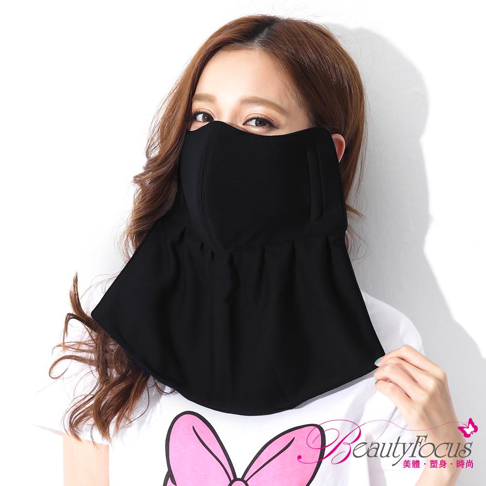 BeautyFocus 吸濕排汗抗UV護頸口罩(黑)