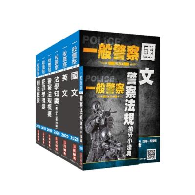 2020年一般警察特考[行政警察]套書 (S009X20-1)