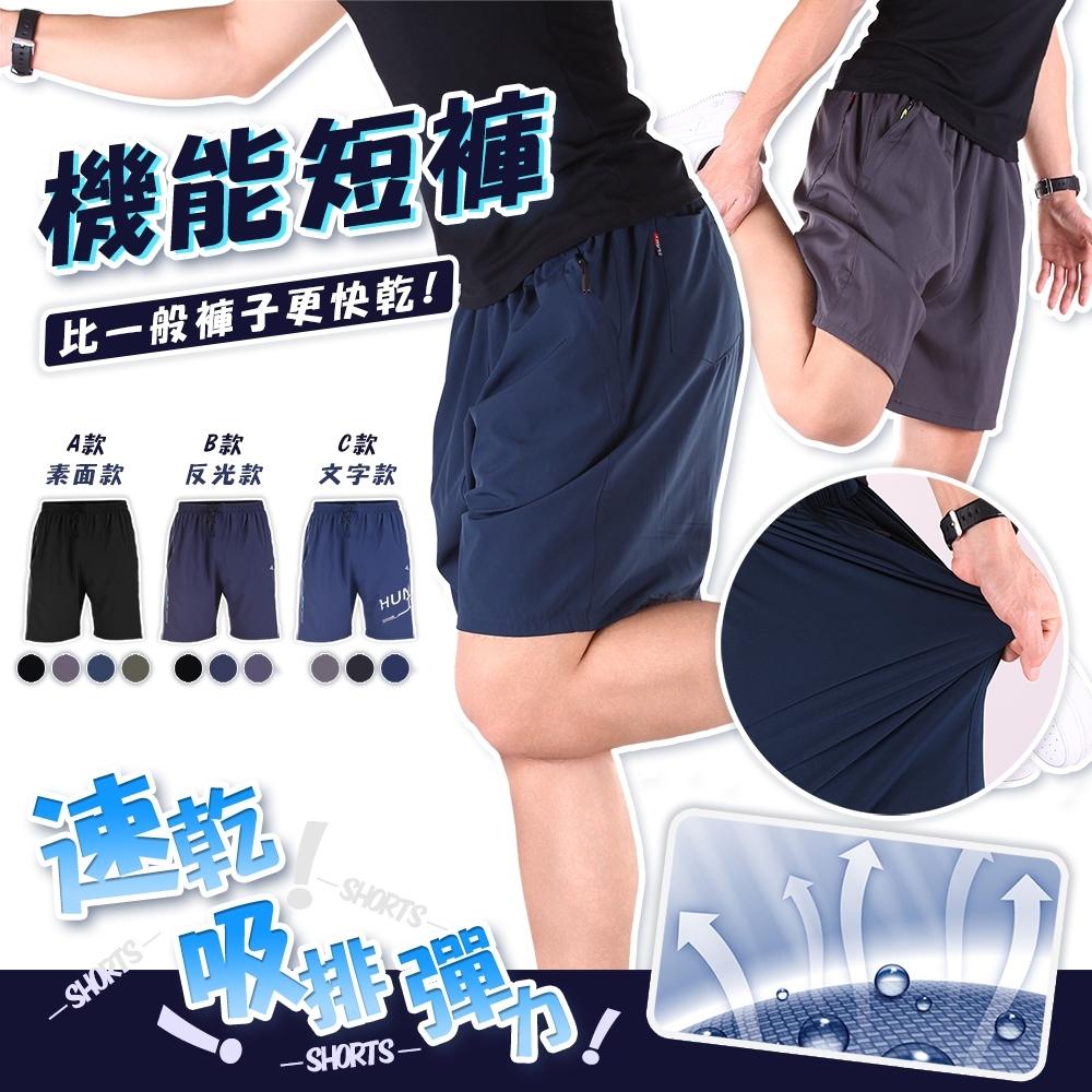 CS衣舖 機能輕量 吸濕排汗 速乾 運動短褲 多款任選 (A款-黑色)