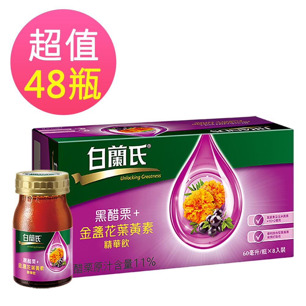 白蘭氏 黑醋栗+金盞花葉黃素精華飲48入(60ml x 8入x 6盒)