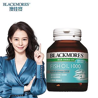 澳佳寶Blackmores 深海魚油1000(30顆)