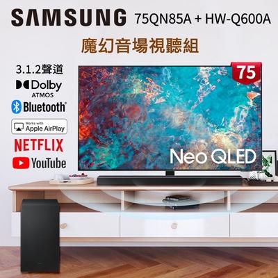 SAMSUNG三星 75吋 4K Neo QLED量子連網液晶電視 QA75QN85AAWXZW +三星 3.1.2聲道藍牙聲霸 HW-Q600A/ZW