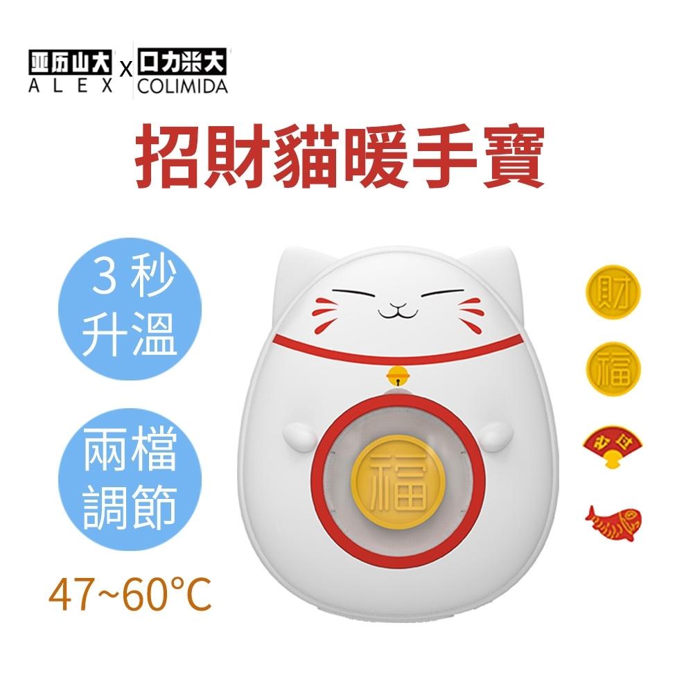 ALEX x COLIMIDA 招財貓暖手寶 速熱暖手寶 暖暖寶 電暖蛋