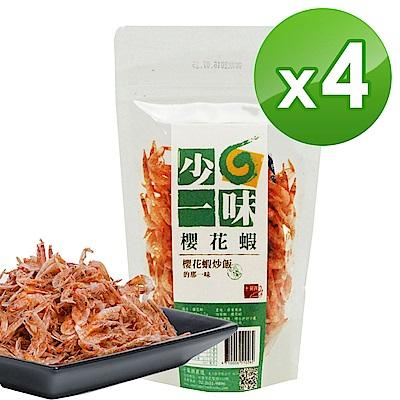 十翼饌 少一味系列-櫻花蝦 (40gx4包)