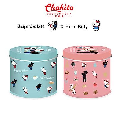 Chokito巧趣多 Kitty x麗莎&卡斯柏牛奶糖(橘/藍隨機出貨)(40g)