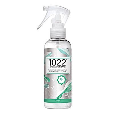 1022 海漾美肌 洋甘菊乾洗噴霧 150ml 兩罐組