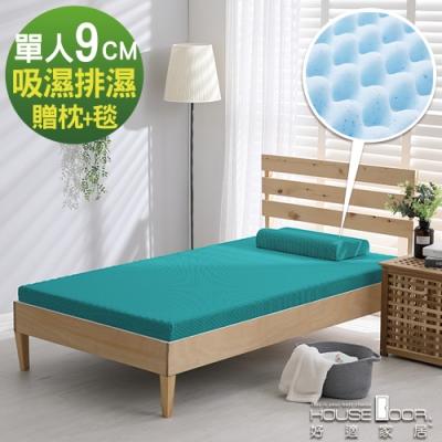 House Door 吸濕排濕表布9cm藍晶靈涼感記憶床墊全配組-單人3尺