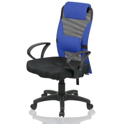 好室家居 嚴選3D乳膠坐墊電腦椅辦公椅(三色任選)