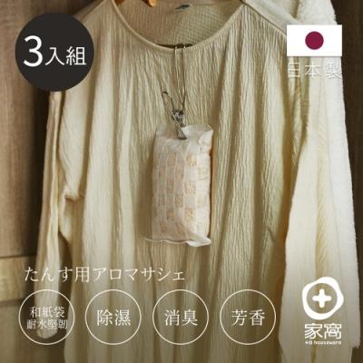 +O家窩 X 戶田 日本製天然木絲除溼/消臭芳香包(檜木味)-衣櫃專用-3入