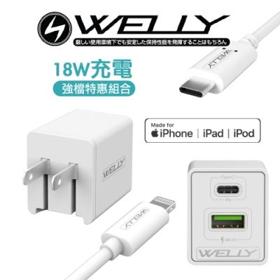 WELLY 18W台灣製 PD+QC3.0快充 雙孔閃充充電器+WE蘋果MFi認證PD快充線1.2米