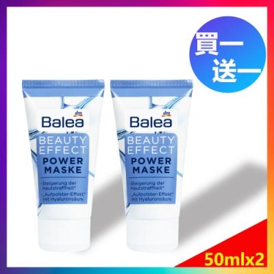 (買一送一)Balea 玻尿酸保濕緊緻能量面膜-德國原裝進口(50ml*2)