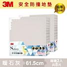 3M 安全防撞地墊-暖石灰 (61.5CM) 超值箱購 2入組