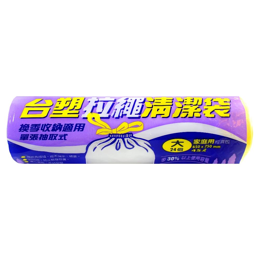 台塑 拉繩 清潔袋 垃圾袋 (大) (透明) (45L) (65*75cm)