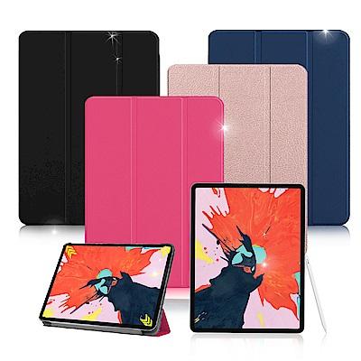 VXTRA iPad Pro 12.9吋 2018 經典皮紋超薄三折保護套