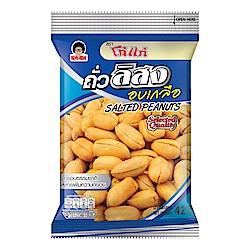 大哥 花生豆- 鹽味(42g)
