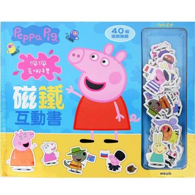 粉紅豬小妹 磁鐵互動書-佩佩去哪裡