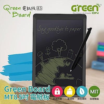 Green Board MT 8.5吋 電紙板 手寫塗鴉板 電子畫板 (星鑽黑)