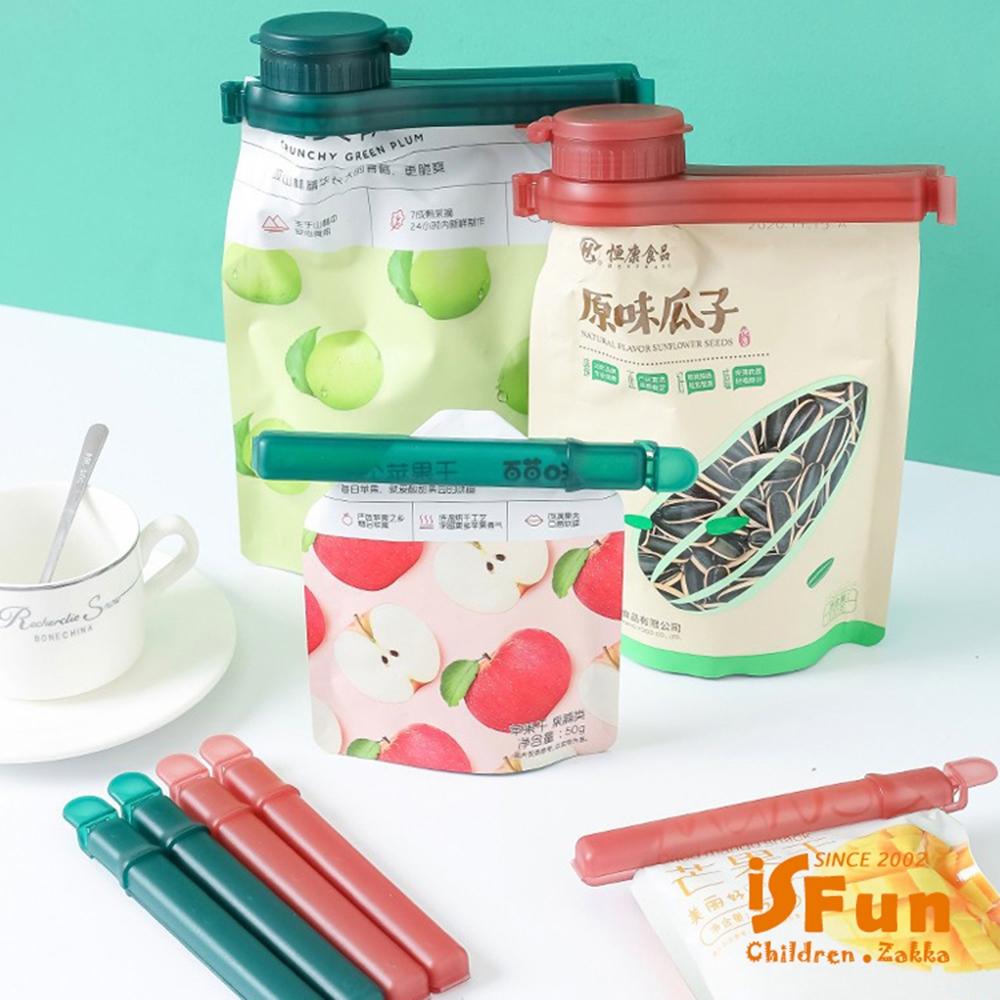 iSFun 防潮保鮮 大口徑零食密封口夾4件組