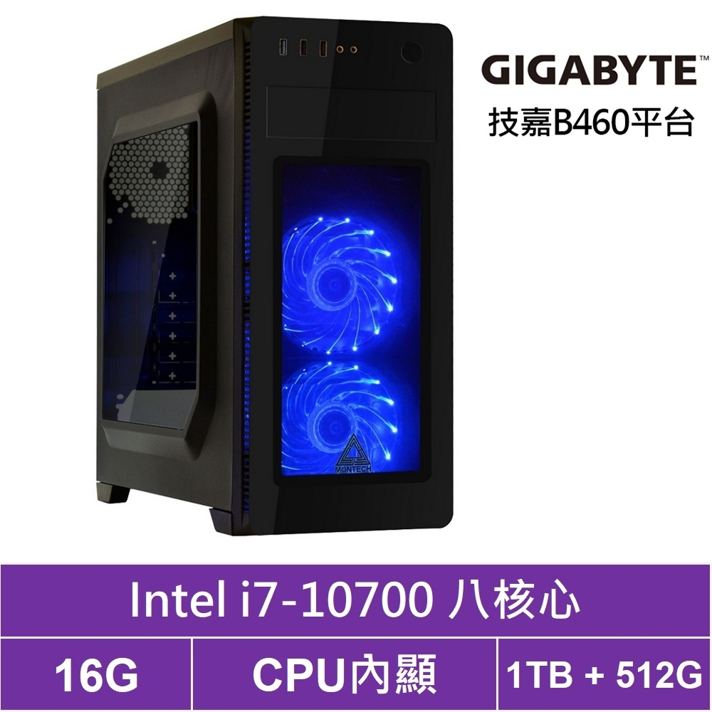 技嘉B460平台[破軍兵長]i7八核效能電腦
