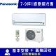 Panasonic國際牌 7-9坪 1級變頻冷專冷氣 CU-RX50GCA2/CS-RX50GA2 RX系列 限北北基宜花安裝 product thumbnail 1
