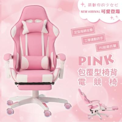 [時時樂限定] PINK Lady 激萌粉紅電競椅-頂級定型棉坐墊(3D立體側翼設計)