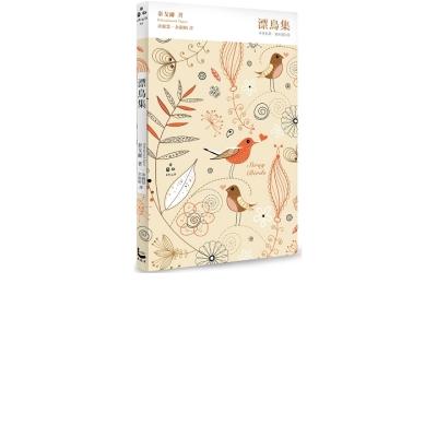 漂鳥集【中英對照,賞析譯註精裝版】