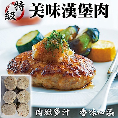 海陸管家-台式豬肉漢堡肉排10盒(每盒6片/約390g)
