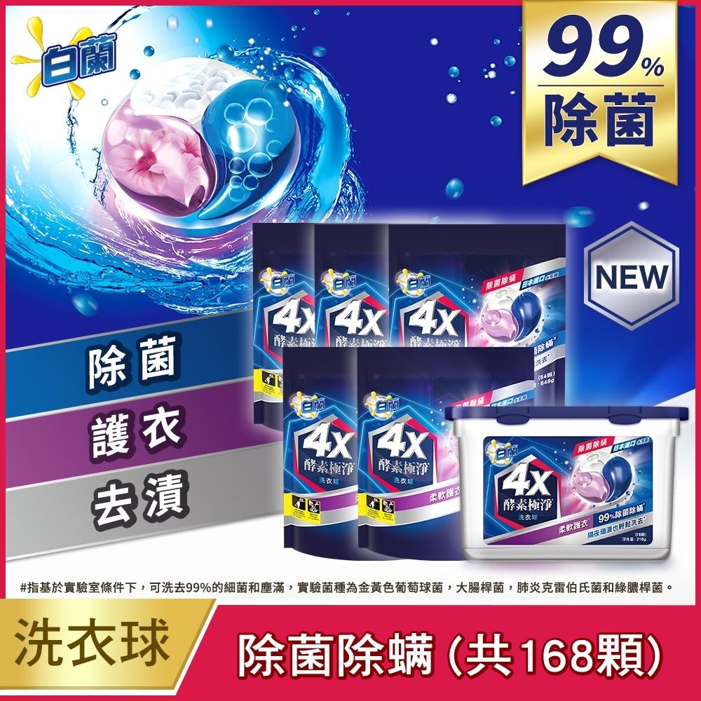 白蘭 4X酵素極淨洗衣球_1盒5補(共168顆)-廠