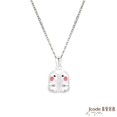 J code真愛密碼 卡娜赫拉的小動物--萌萌P助純銀墜子 送項鍊