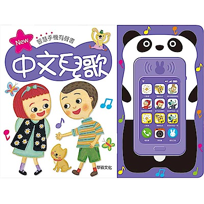 華碩文化 手機有聲書(兒歌)-中文兒歌
