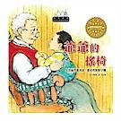 閣林 波隆那插畫獎-爺爺的搖椅(1書1CD)