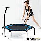 《好吉康Well-Come》動感健身六角彈跳床(附扶手)