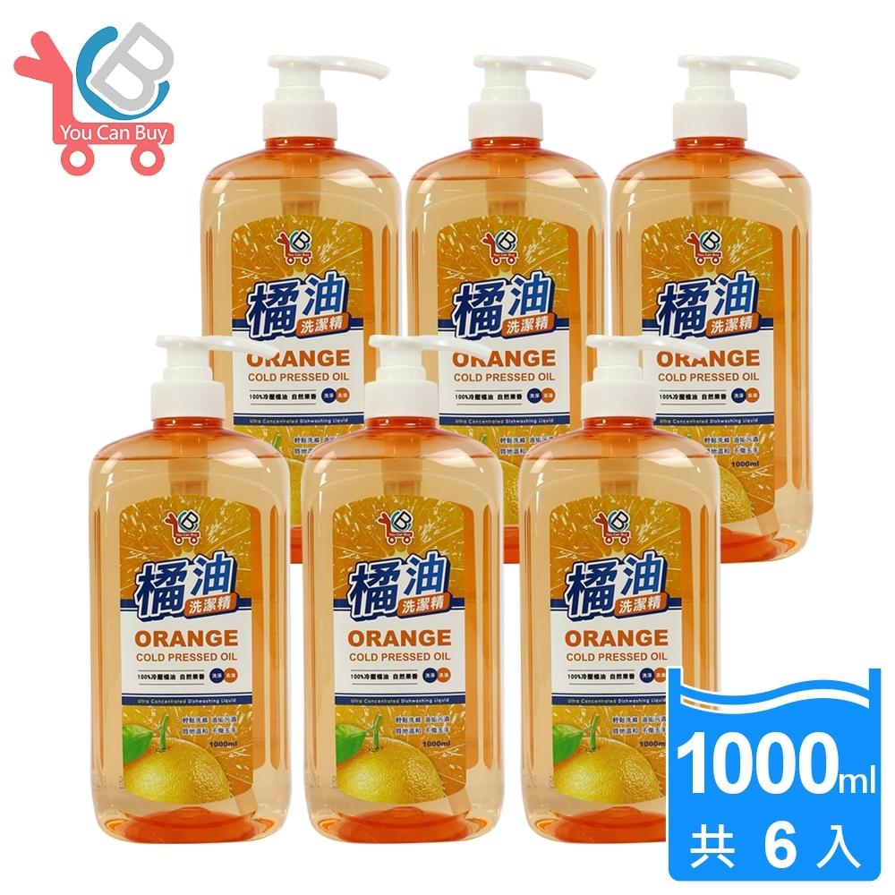 (時時樂限定)買3送3You Can Buy 100%冷壓橘油濃縮洗碗精1000ml共6瓶
