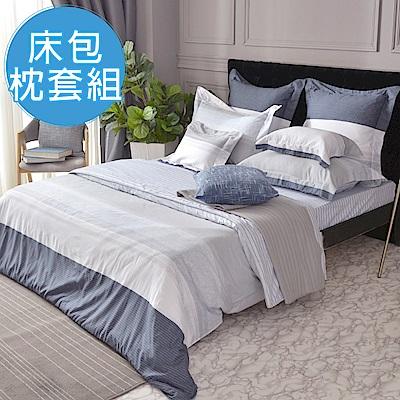 義大利La Belle 時尚格調 雙人純棉床包枕套組
