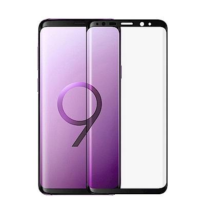 三星 Galaxy S9 Plus 鋼化膜 3D曲面滿版 9H玻璃保護貼